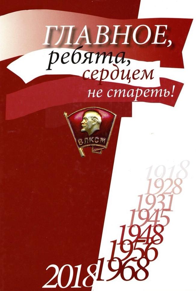 Поздравительная открытка с 100 летием комсомола